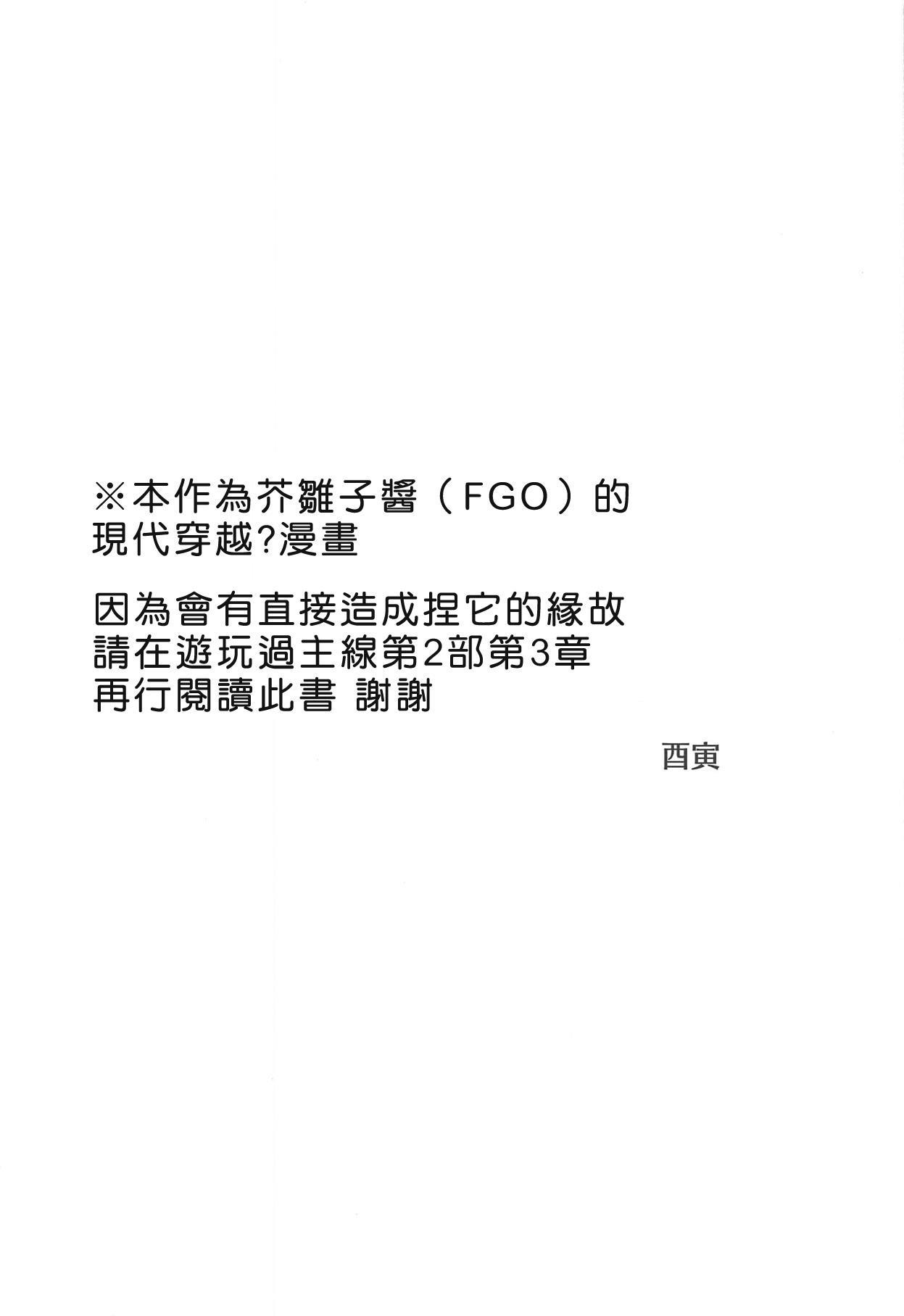 Onaji Semi no Akuta-san to Soap de Dekuwasu Hon 2