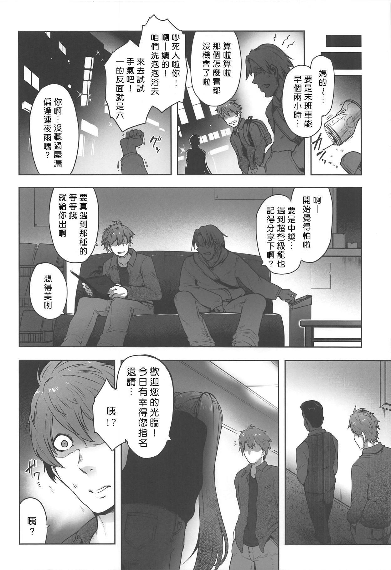 Onaji Semi no Akuta-san to Soap de Dekuwasu Hon 4