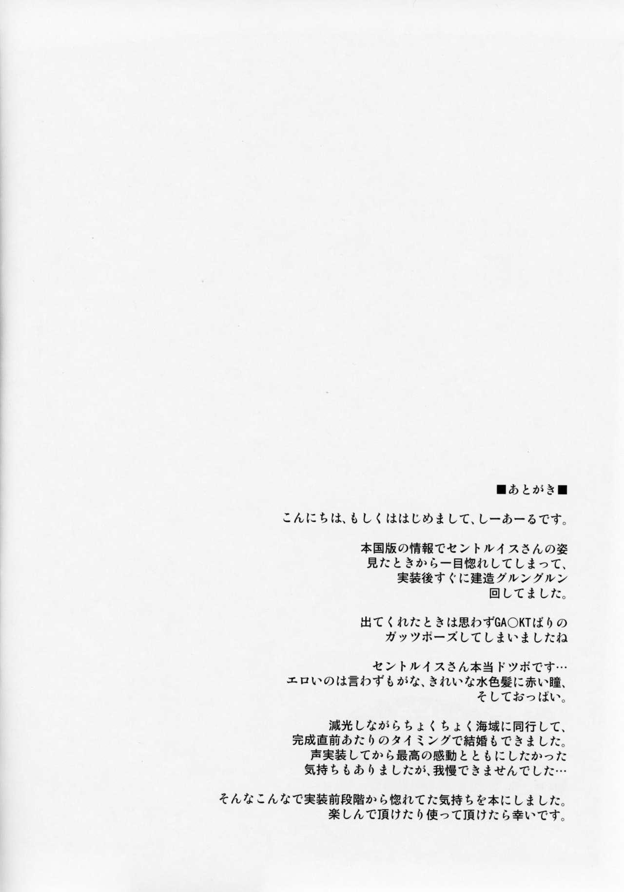 (C93) [C.R's NEST (C.R)] Star Saint, Star Louis (Azur Lane) [English] {desudesu] 14