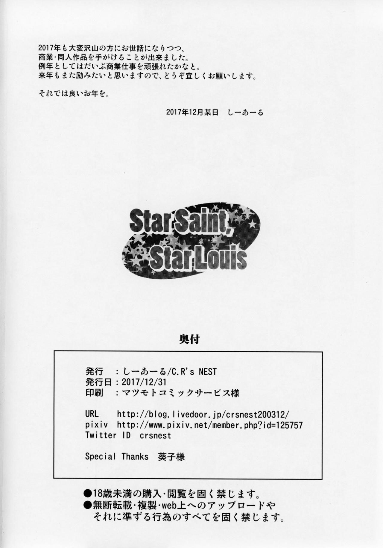 (C93) [C.R's NEST (C.R)] Star Saint, Star Louis (Azur Lane) [English] {desudesu] 16