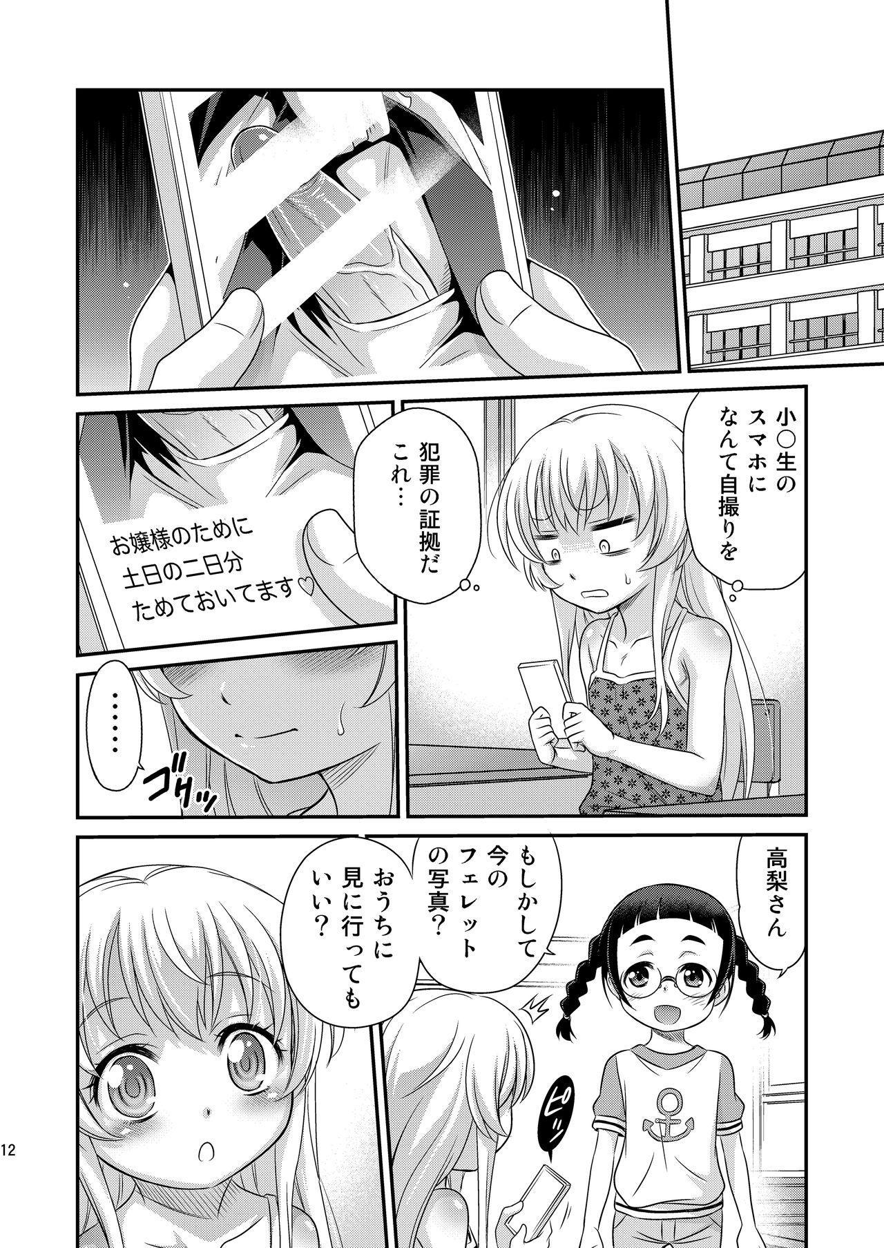 Saotsuki Maid ni Moteasobarete Imasu! 11