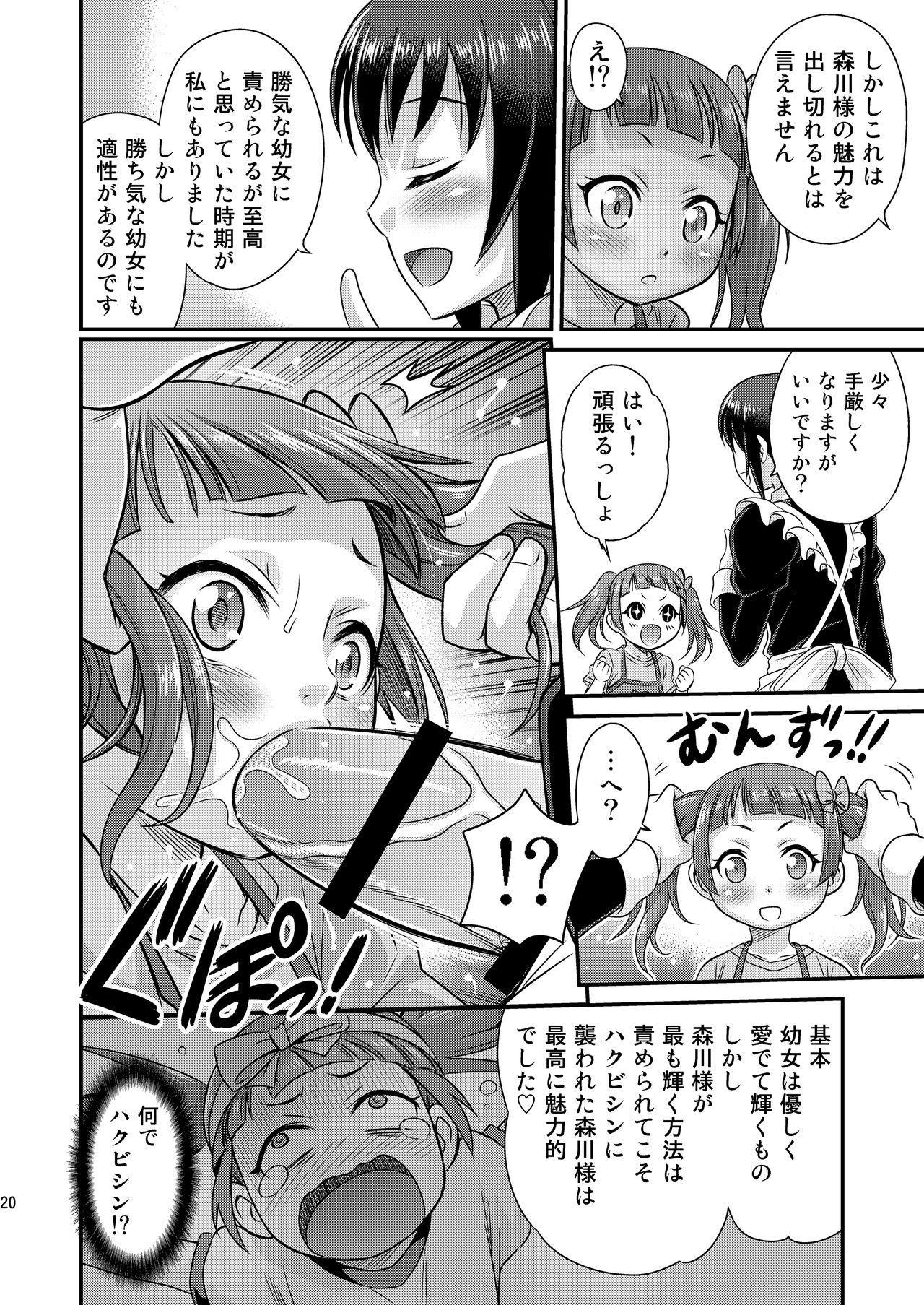 Saotsuki Maid ni Moteasobarete Imasu! 19