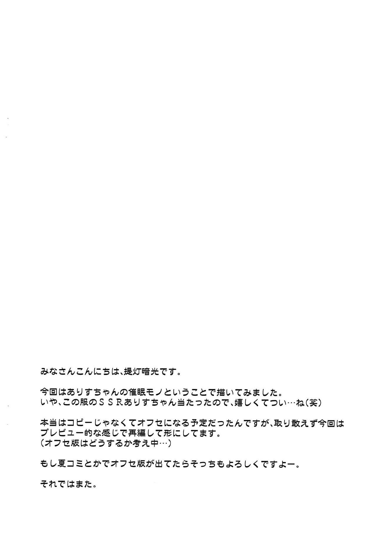 Tachibana Arisu to Saimin Appli - arisu in hypnoticland 1