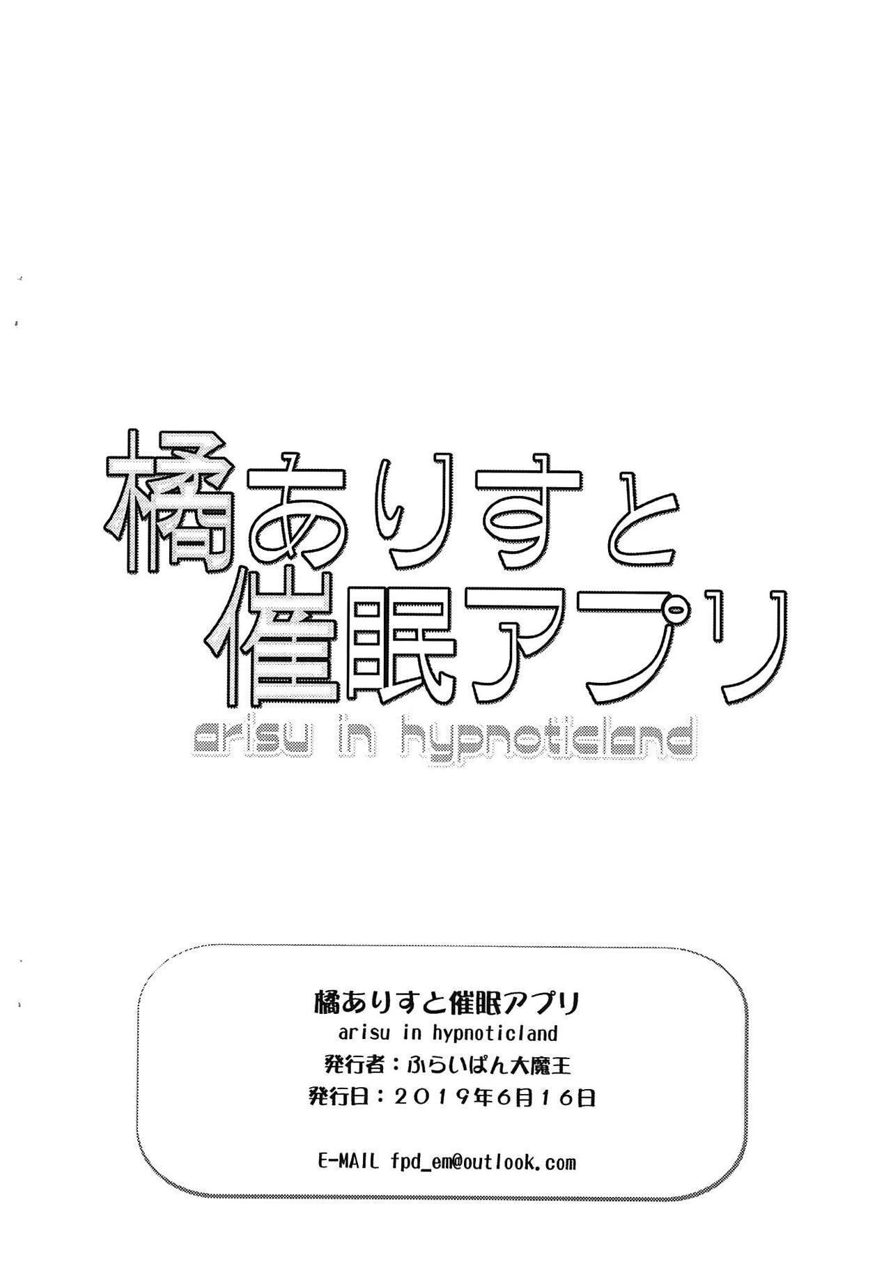 Tachibana Arisu to Saimin Appli - arisu in hypnoticland 7