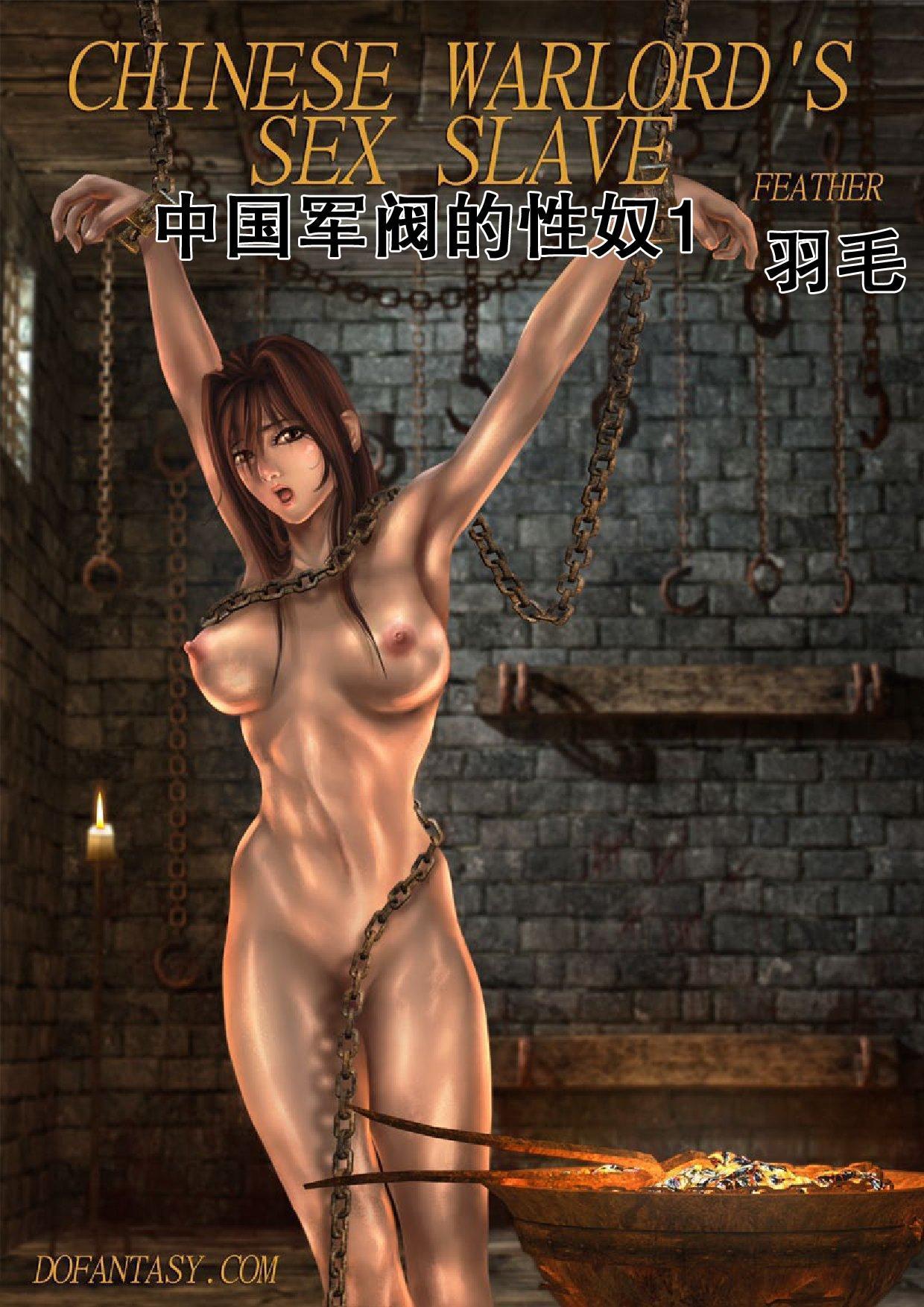 中国军阀的性奴1 0