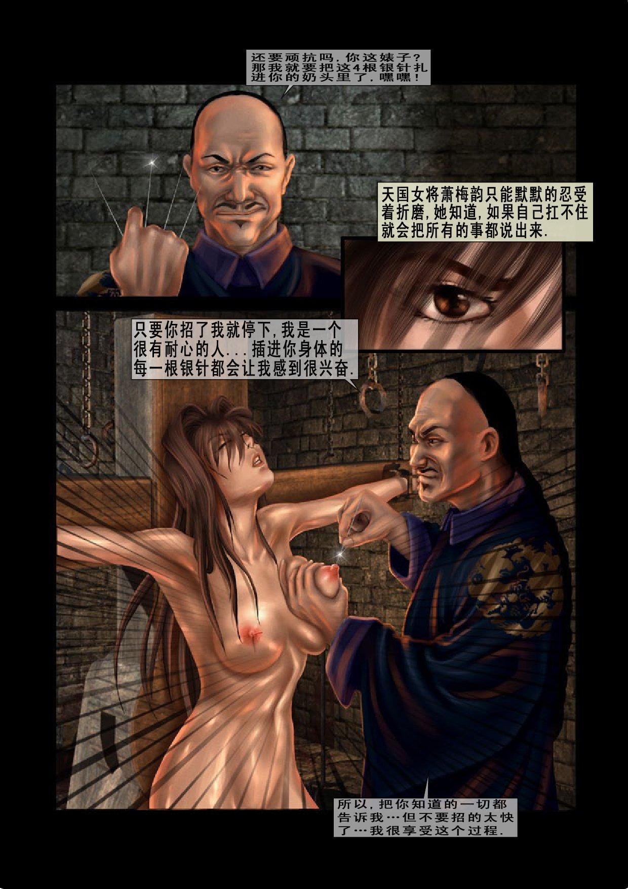 中国军阀的性奴1 9