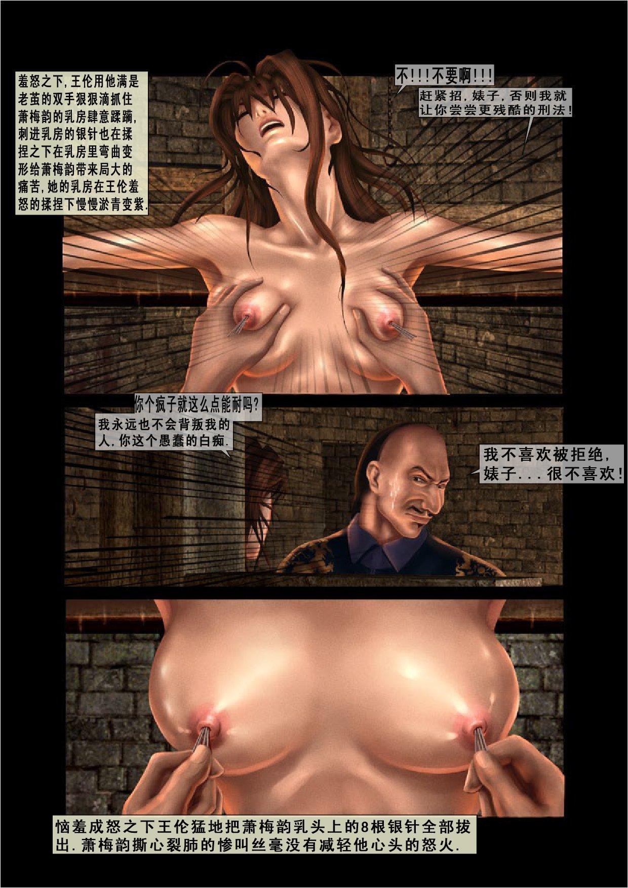 中国军阀的性奴1 11