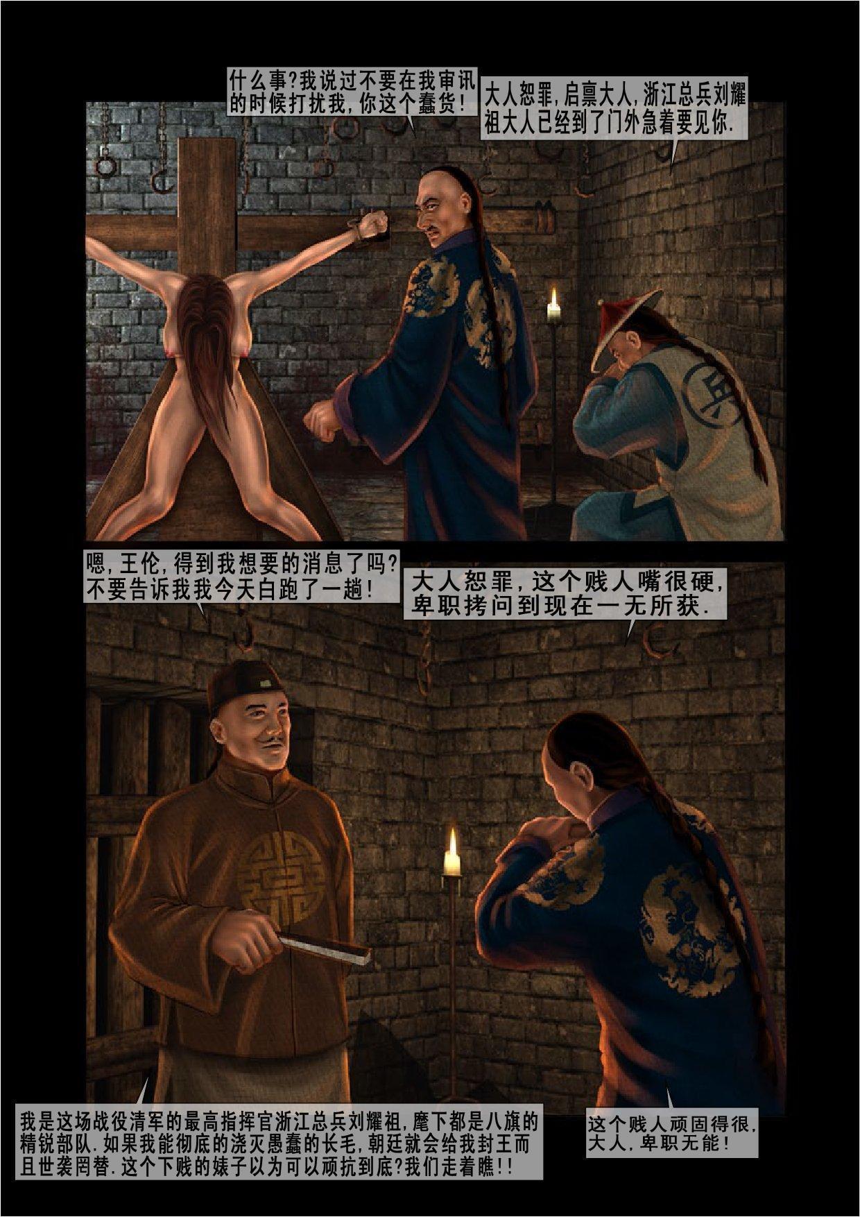 中国军阀的性奴1 13