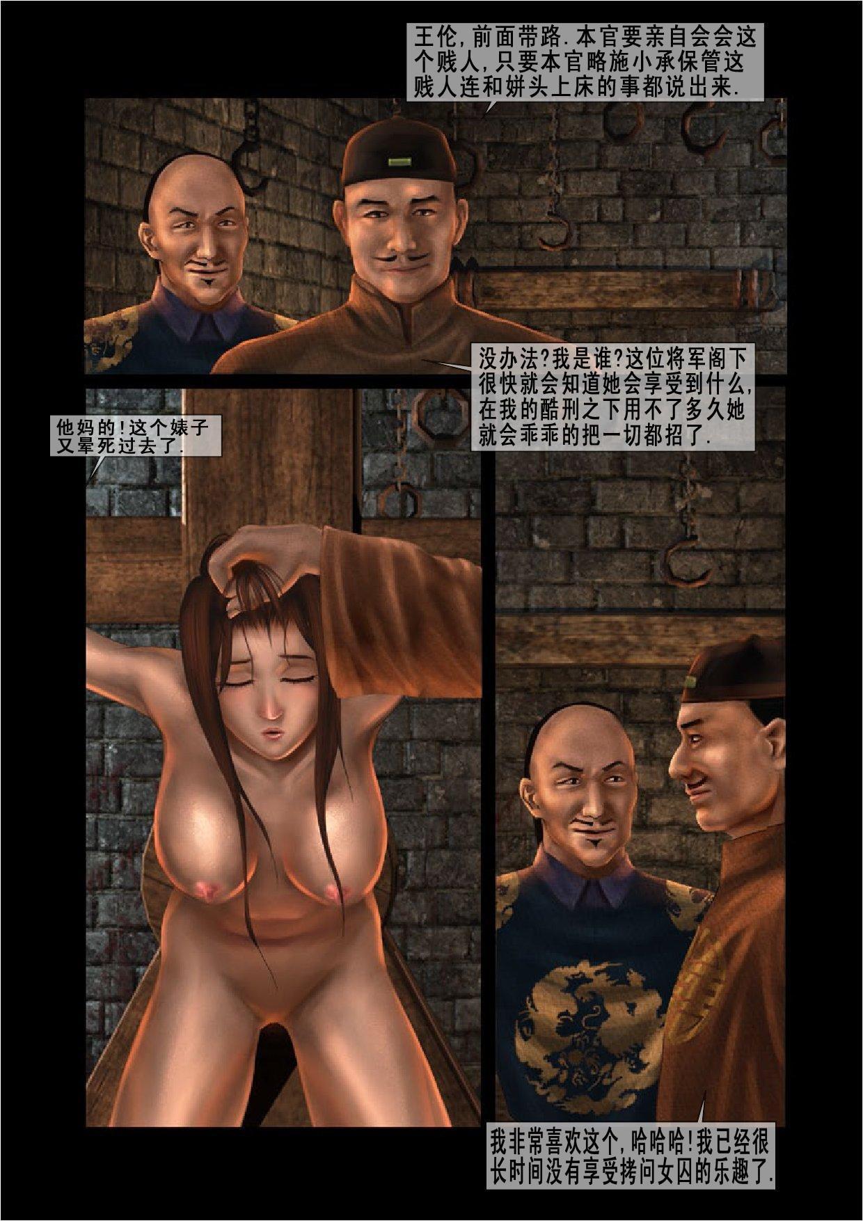 中国军阀的性奴1 14