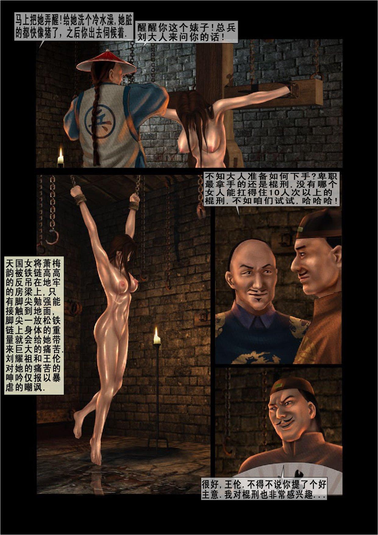 中国军阀的性奴1 15