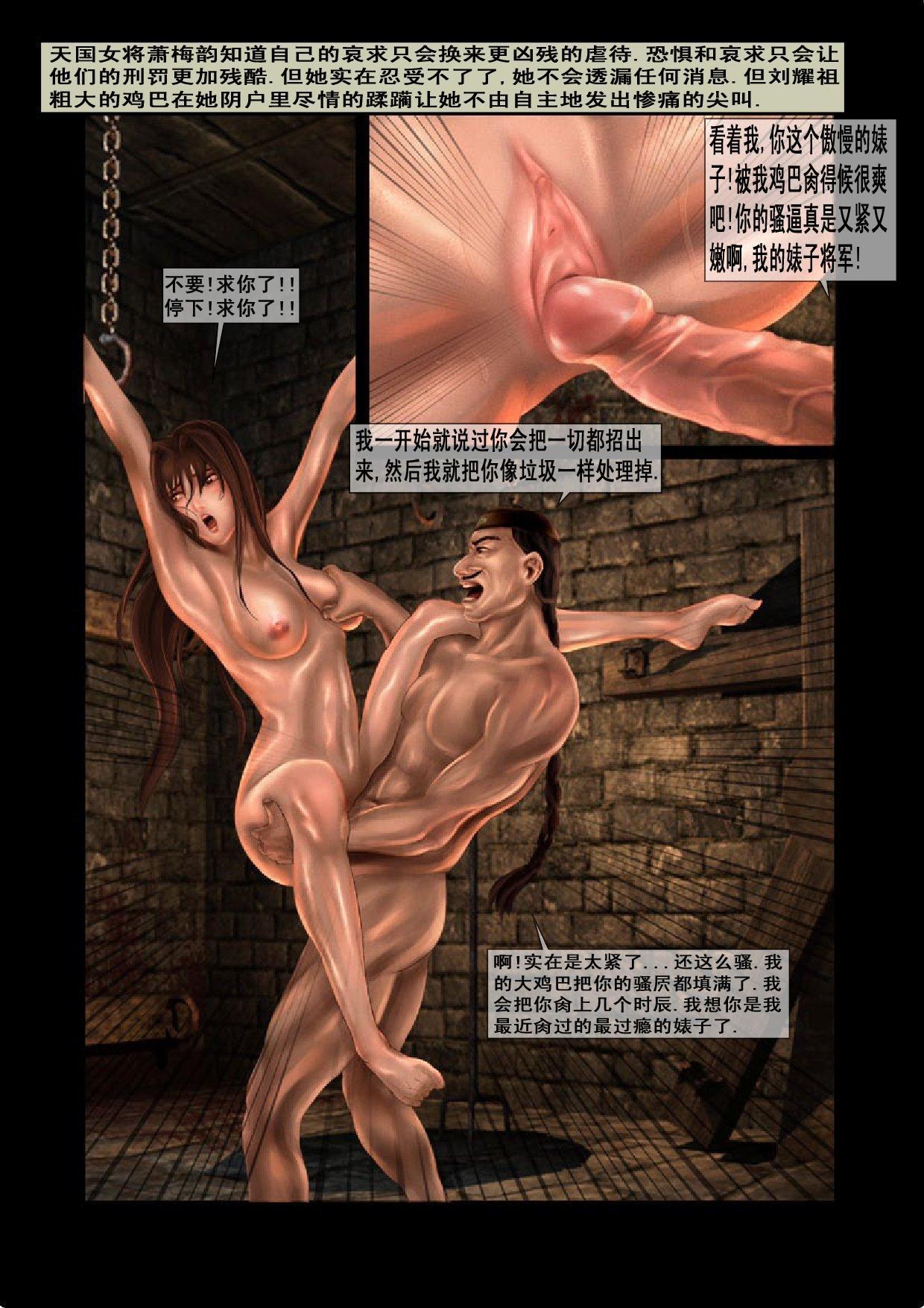 中国军阀的性奴1 17