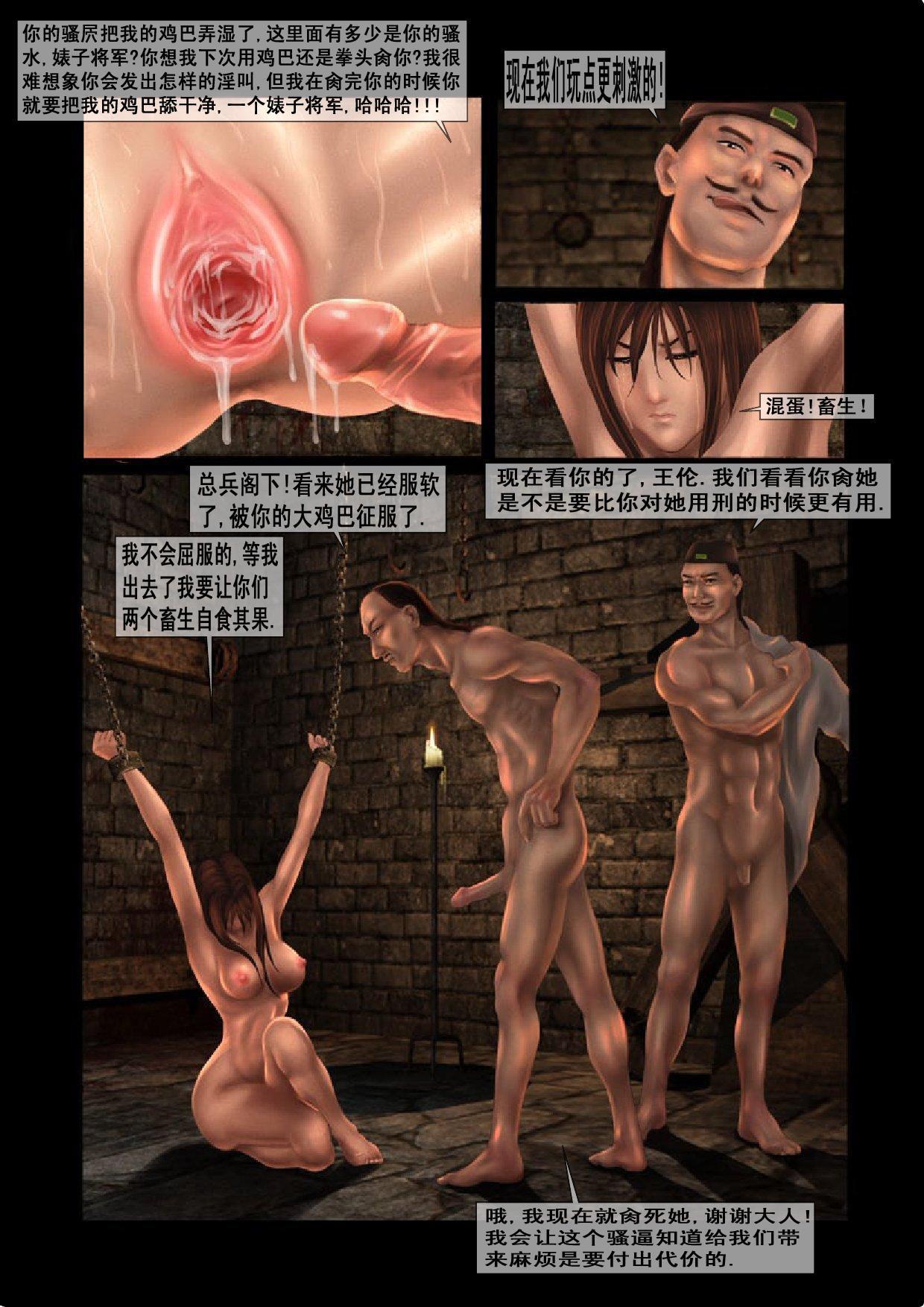 中国军阀的性奴1 19
