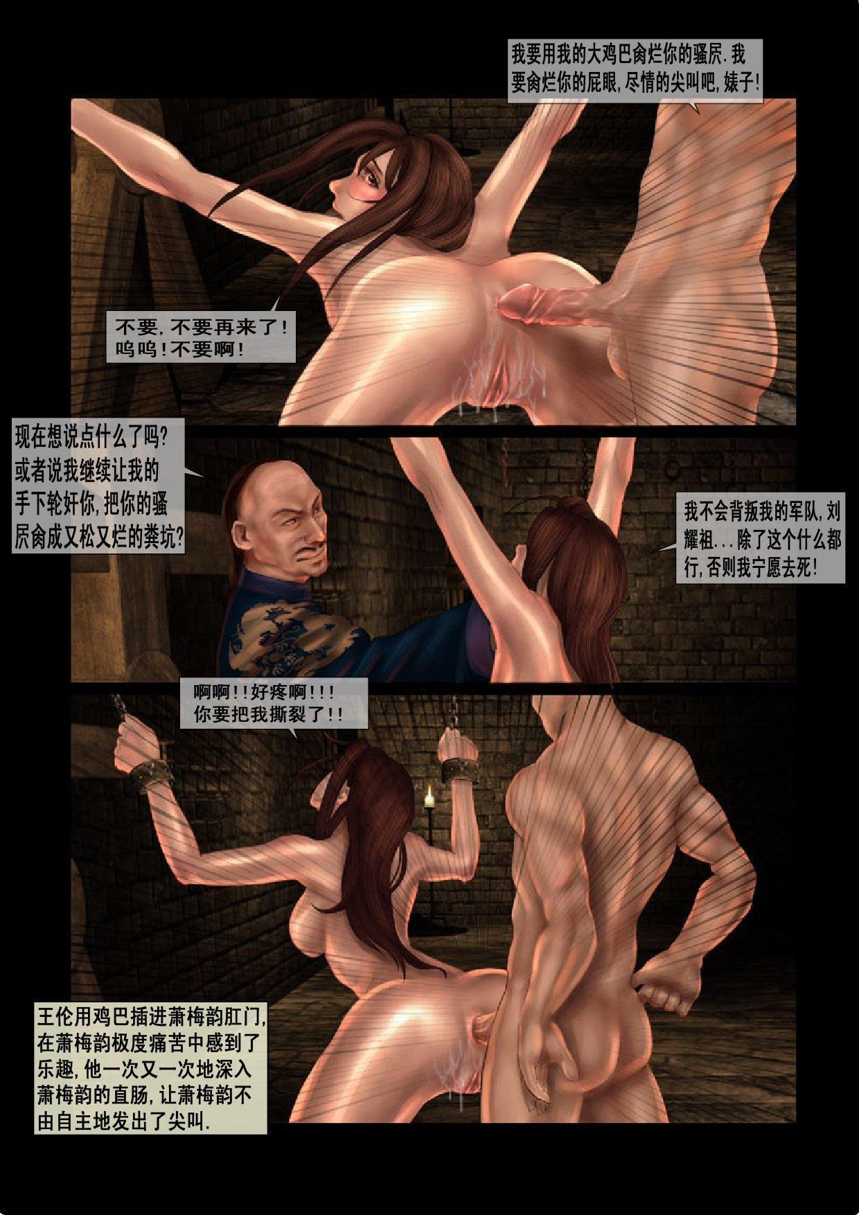 中国军阀的性奴1 25