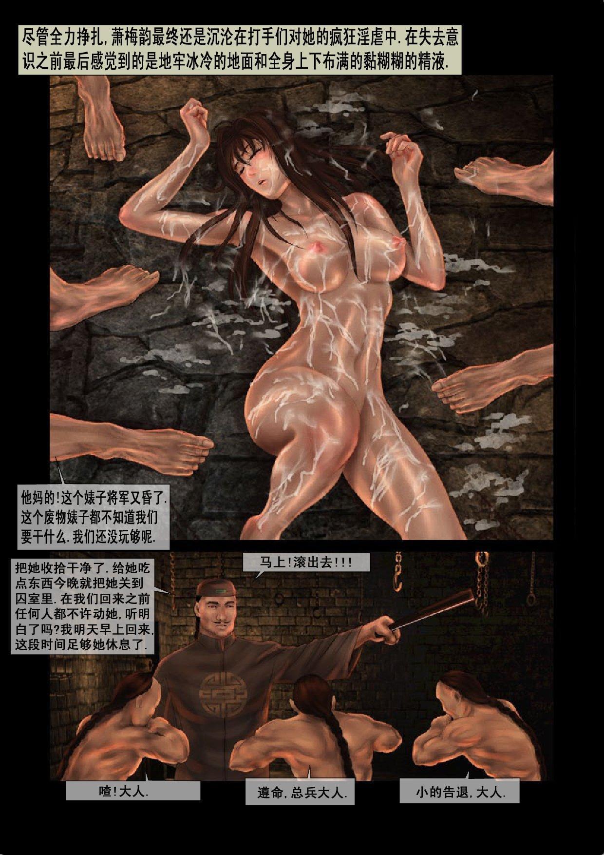 中国军阀的性奴1 27