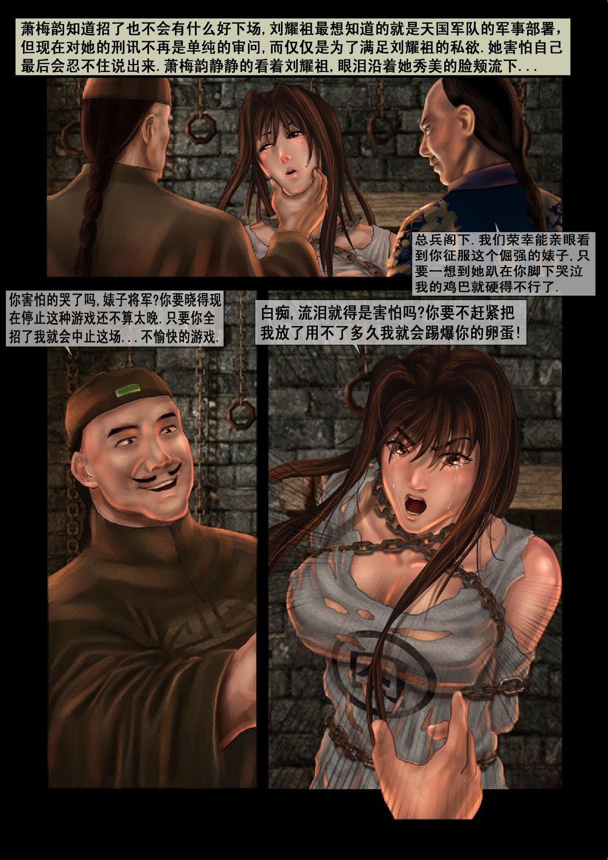 中国军阀的性奴1 29