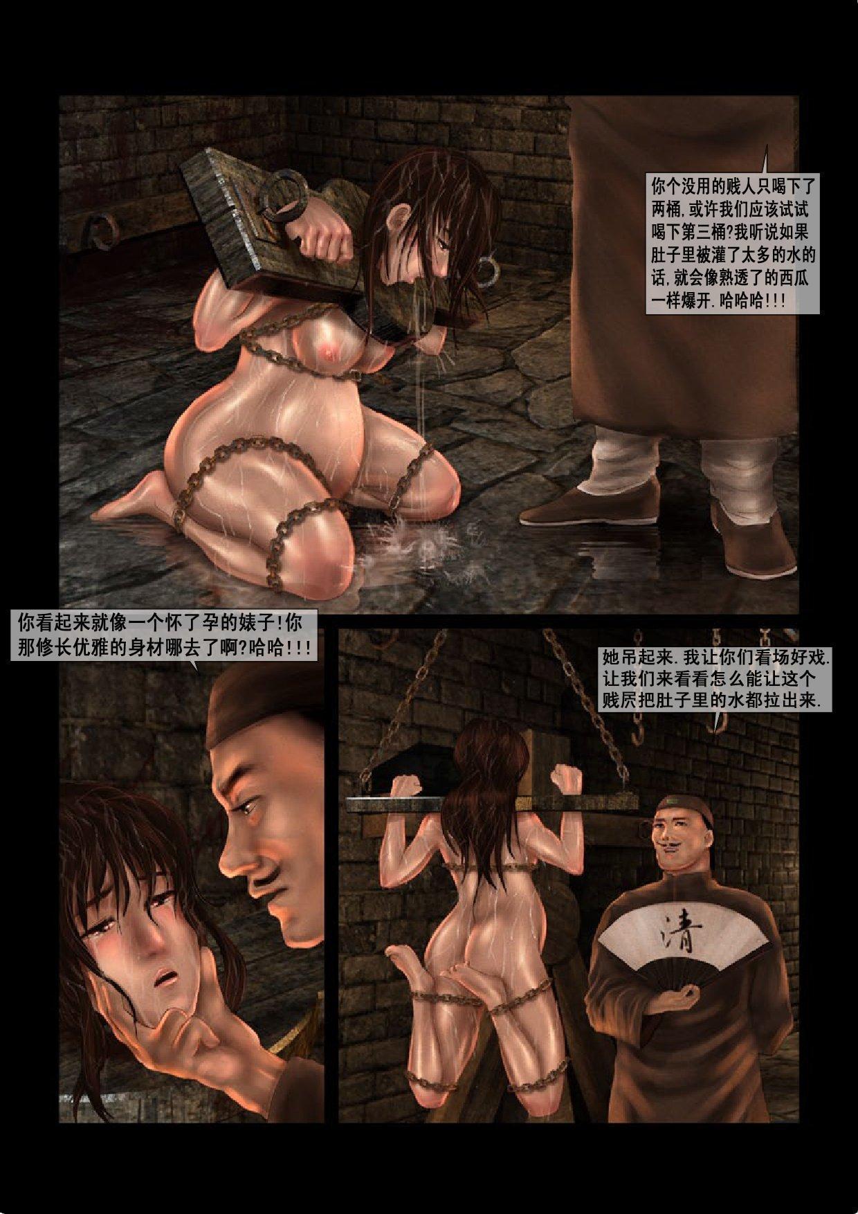 中国军阀的性奴1 32