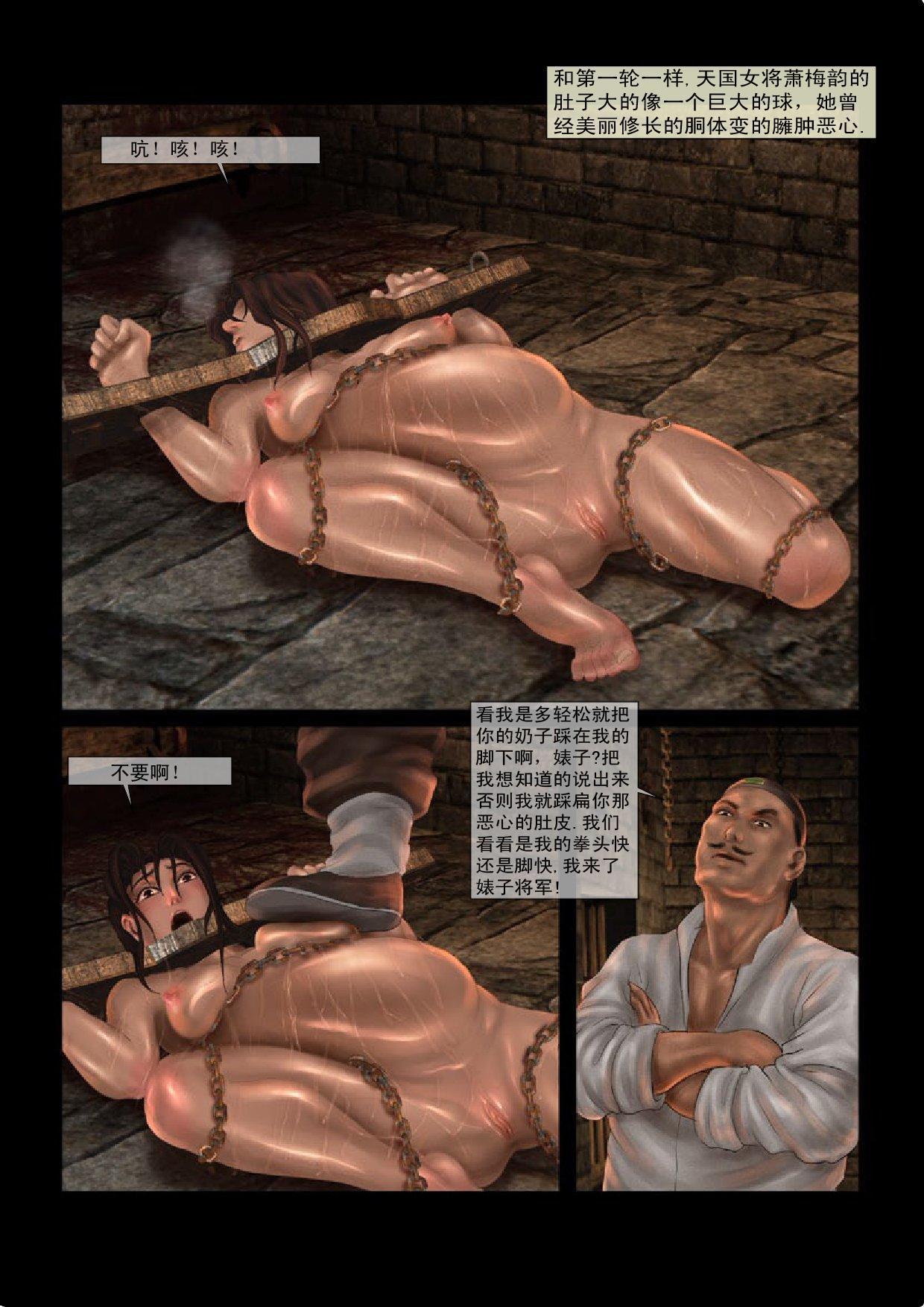 中国军阀的性奴1 39