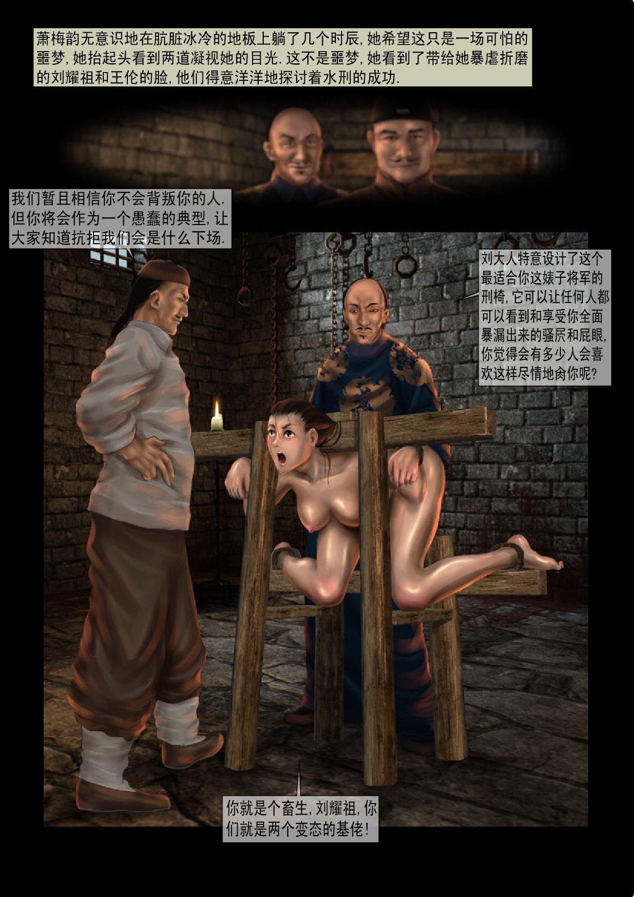 中国军阀的性奴1 41