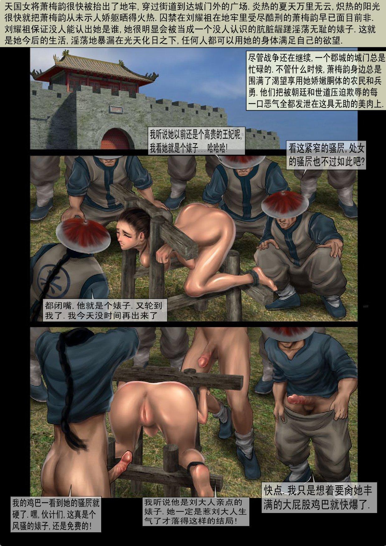 中国军阀的性奴1 43