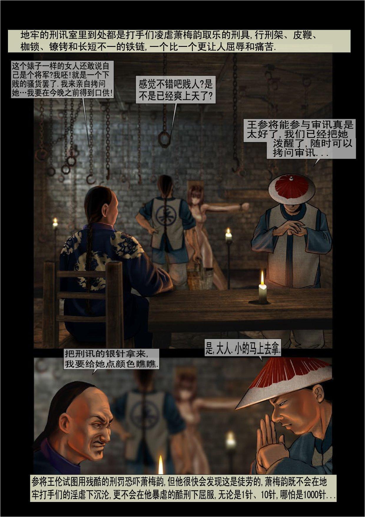中国军阀的性奴1 5