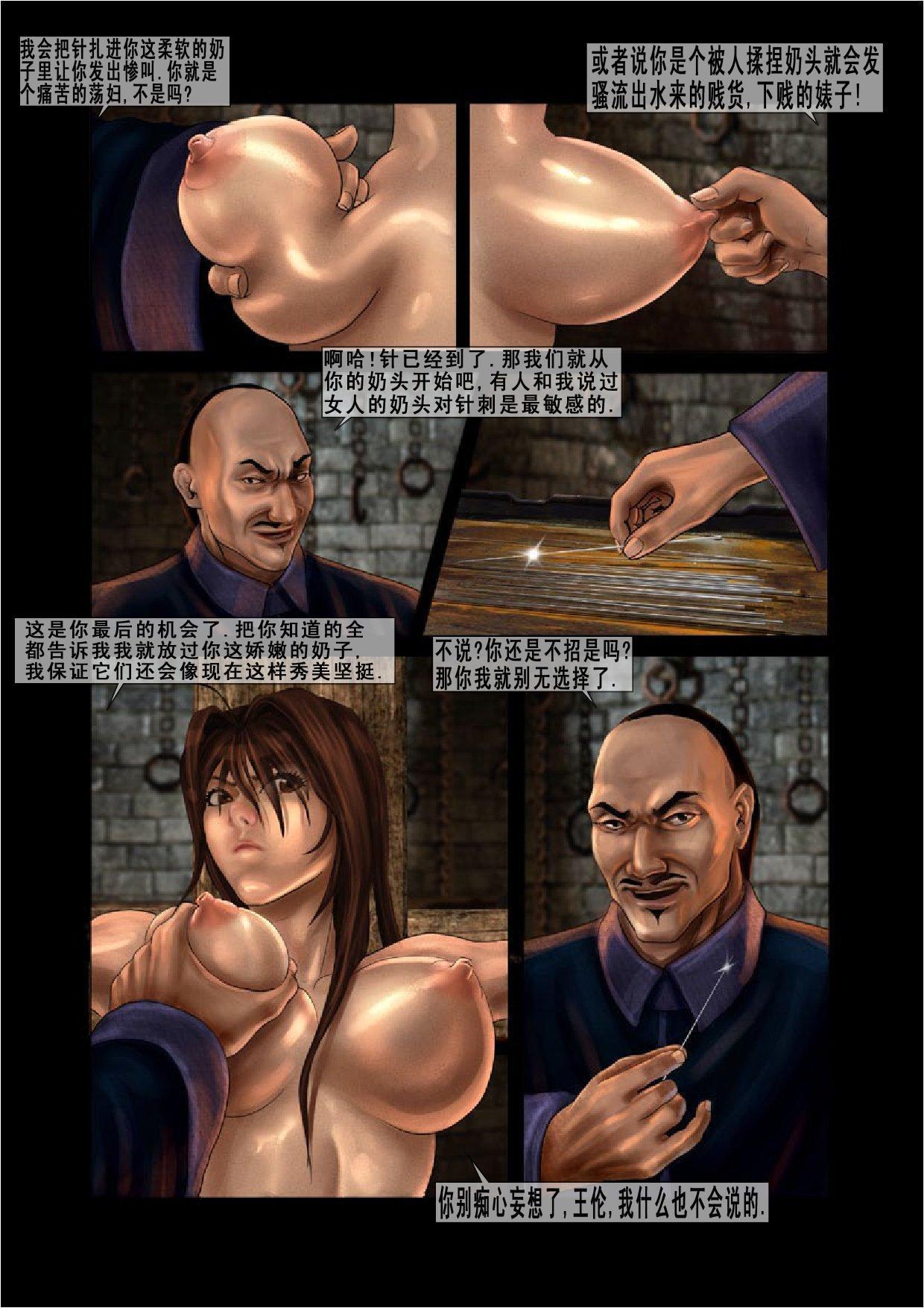 中国军阀的性奴1 7