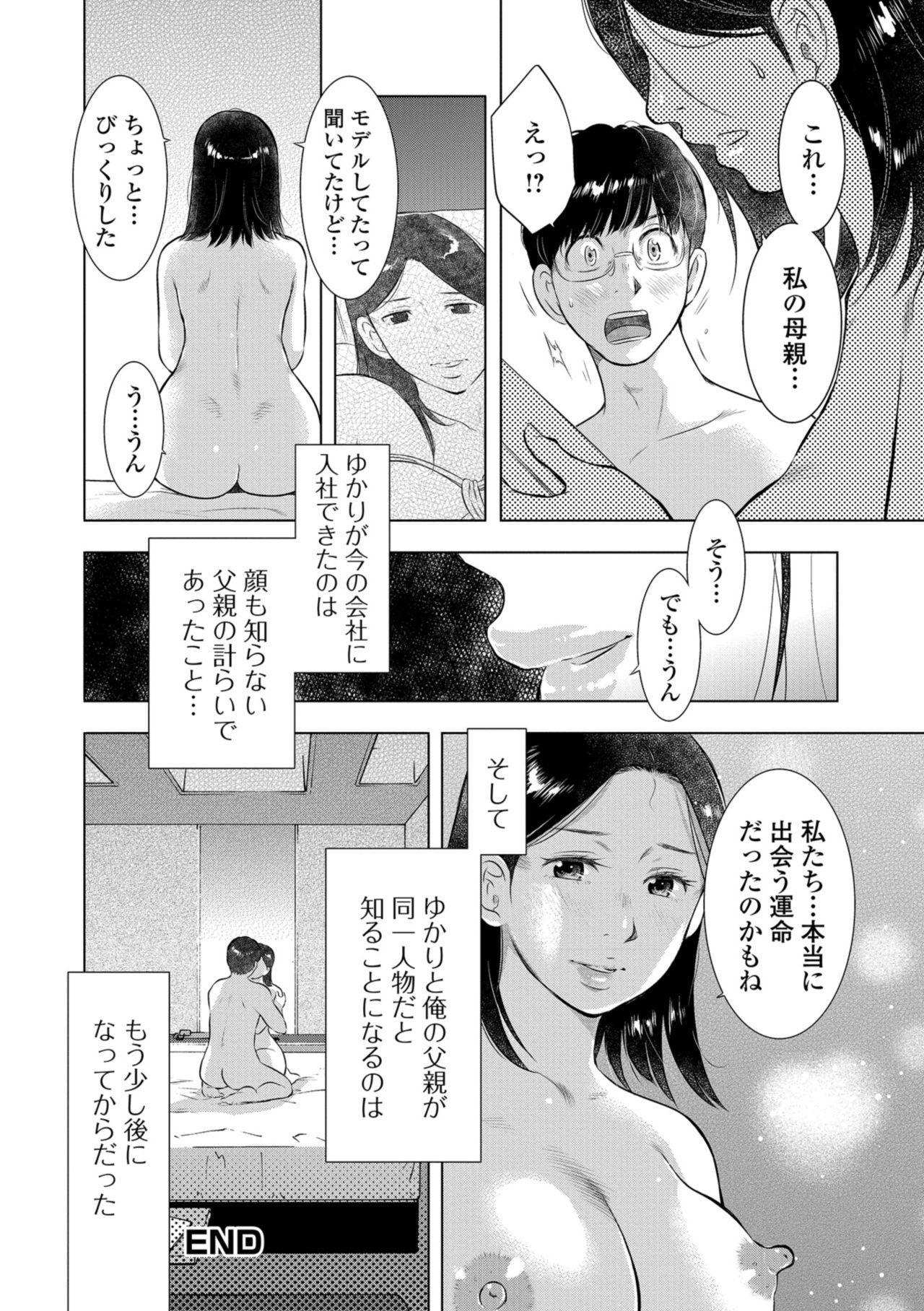 Web Haishin Gekkan Tonari no Kininaru Oku-san Vol. 024 17