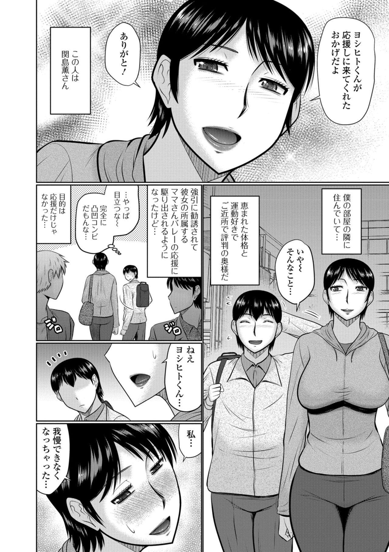 Web Haishin Gekkan Tonari no Kininaru Oku-san Vol. 024 19
