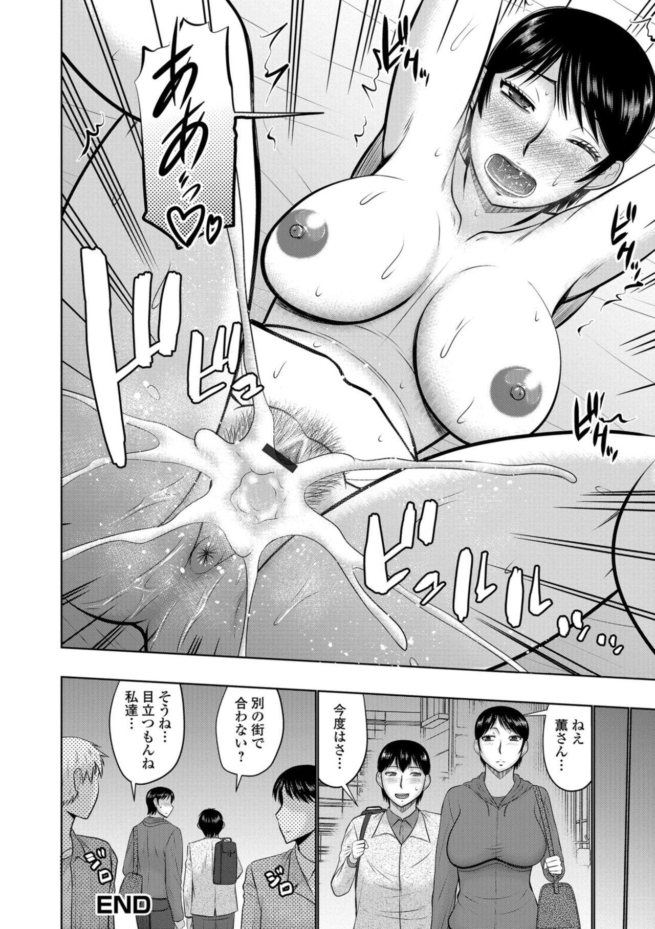 Web Haishin Gekkan Tonari no Kininaru Oku-san Vol. 024 33