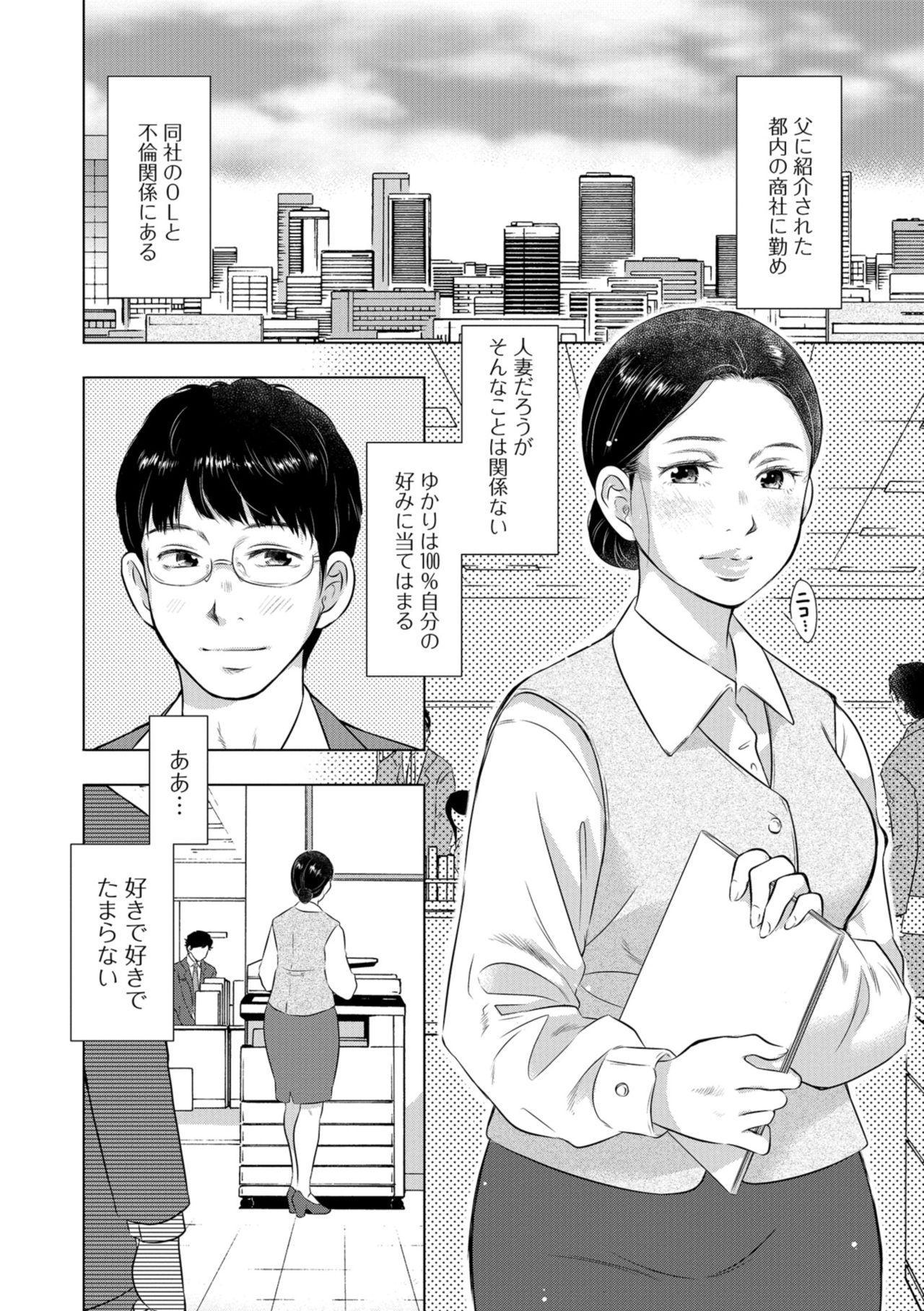 Web Haishin Gekkan Tonari no Kininaru Oku-san Vol. 024 3