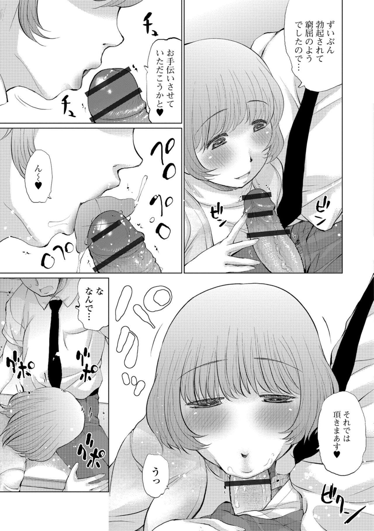 Web Haishin Gekkan Tonari no Kininaru Oku-san Vol. 024 40