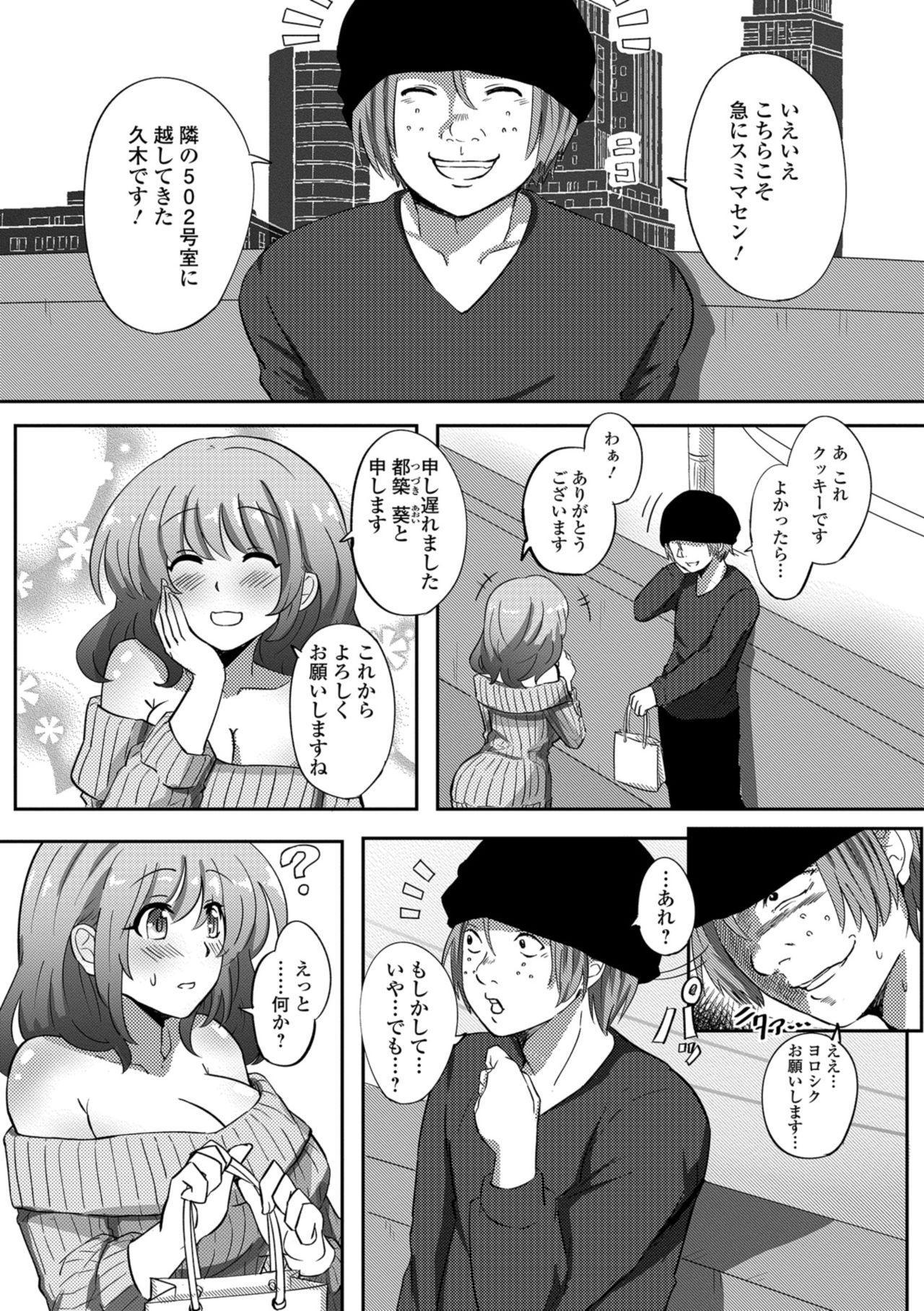 Web Haishin Gekkan Tonari no Kininaru Oku-san Vol. 024 85