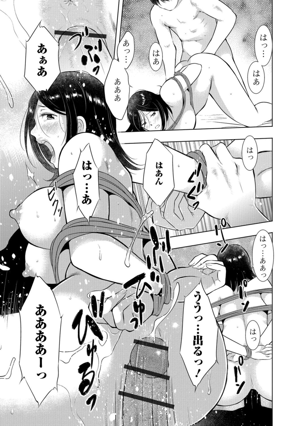 Web Haishin Gekkan Tonari no Kininaru Oku-san Vol. 024 8