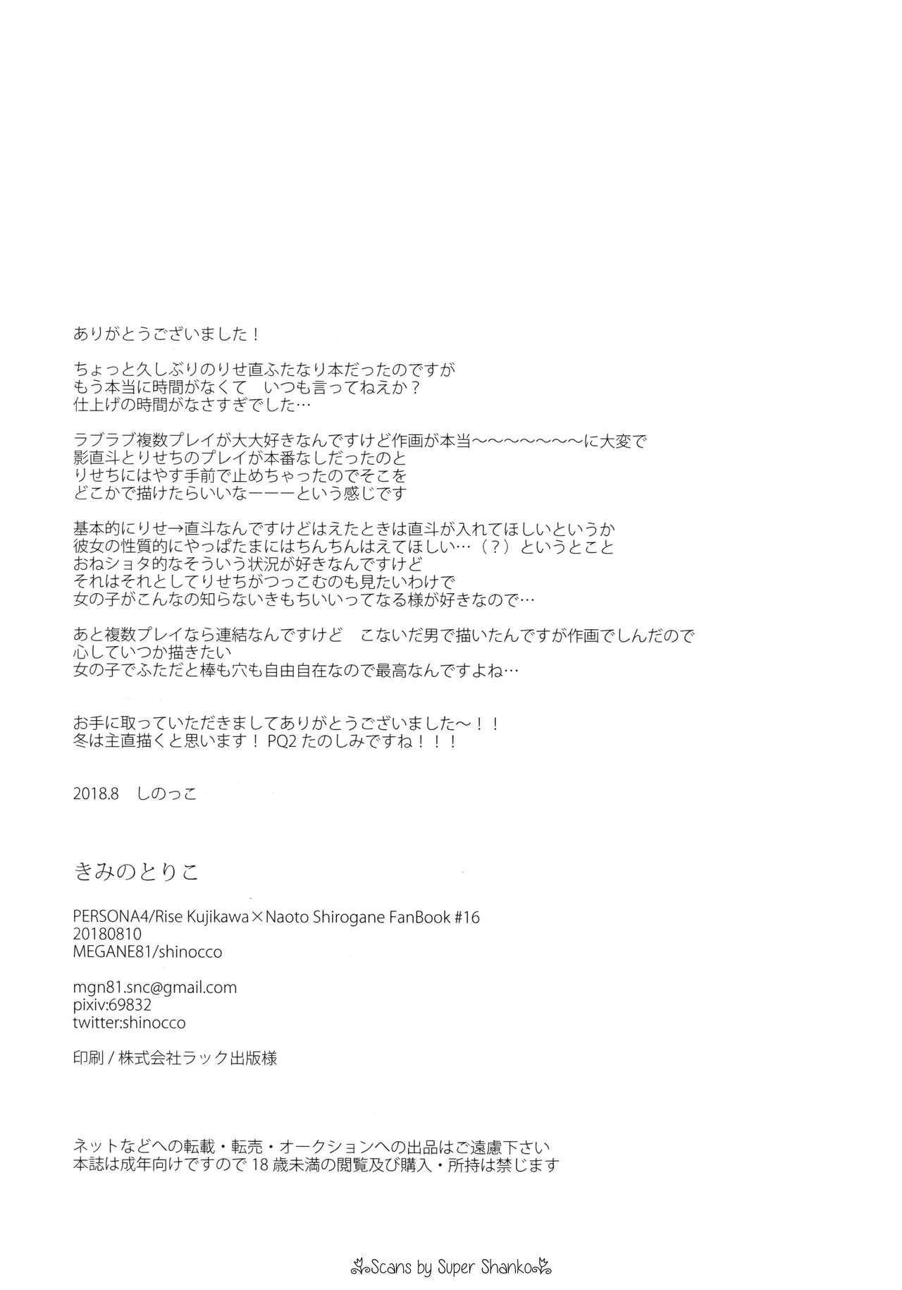 Kimi no Toriko 24