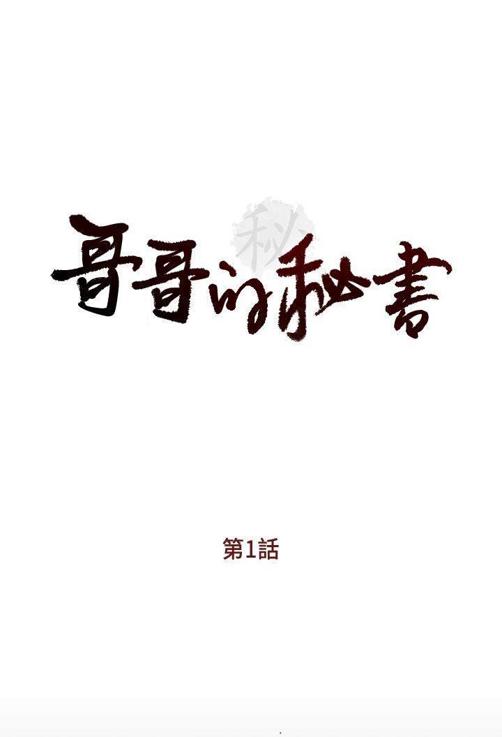 哥哥的秘书Chapter 1-5 3