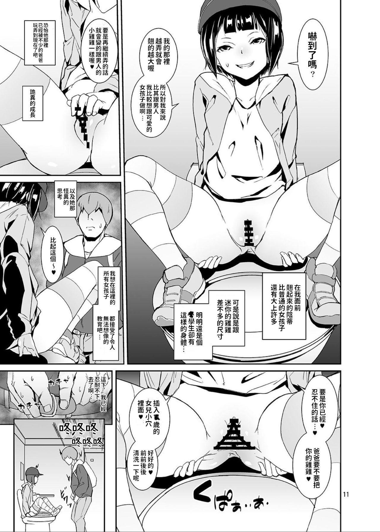 Himitsu no Otomarikai 9