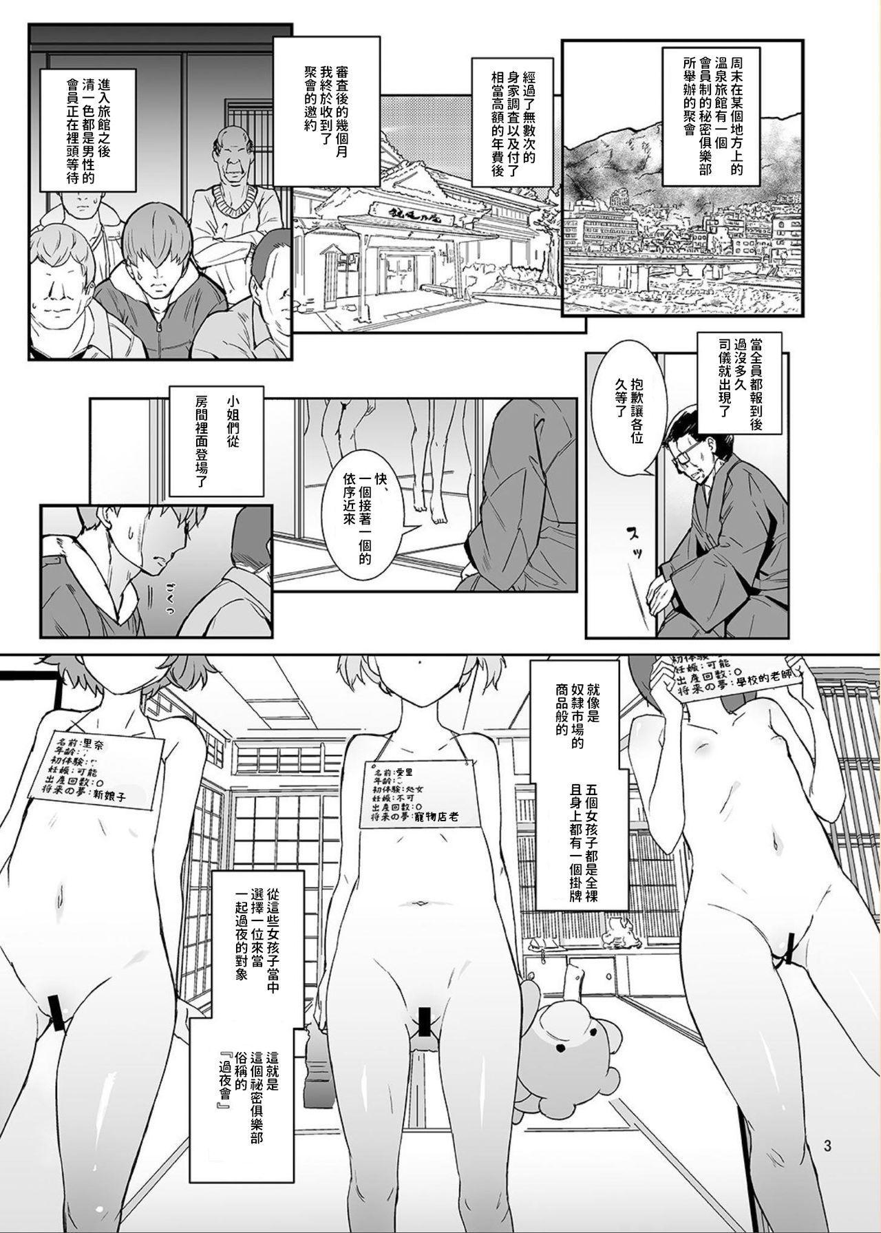Himitsu no Otomarikai 1