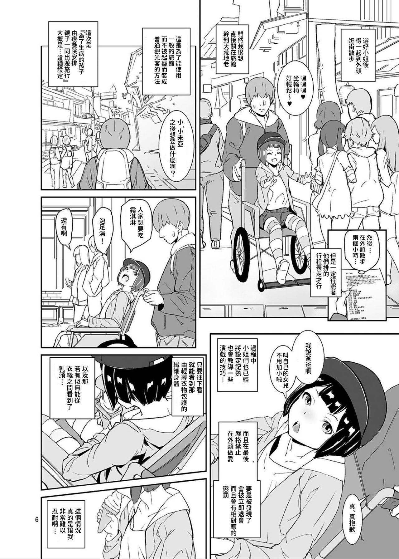 Himitsu no Otomarikai 4