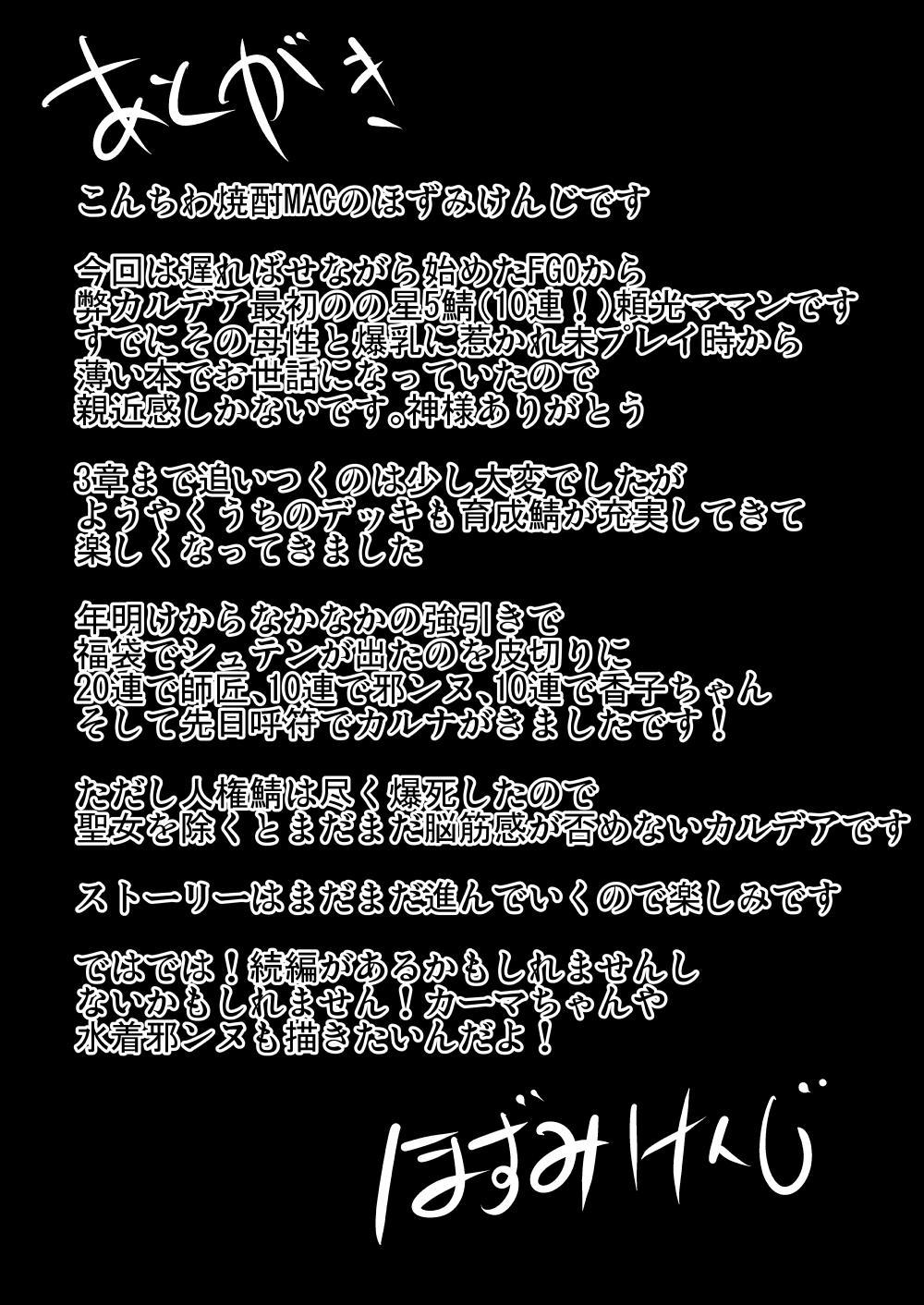 Ushi Gozen wa Shiri Yoku ni Kyoufu 34