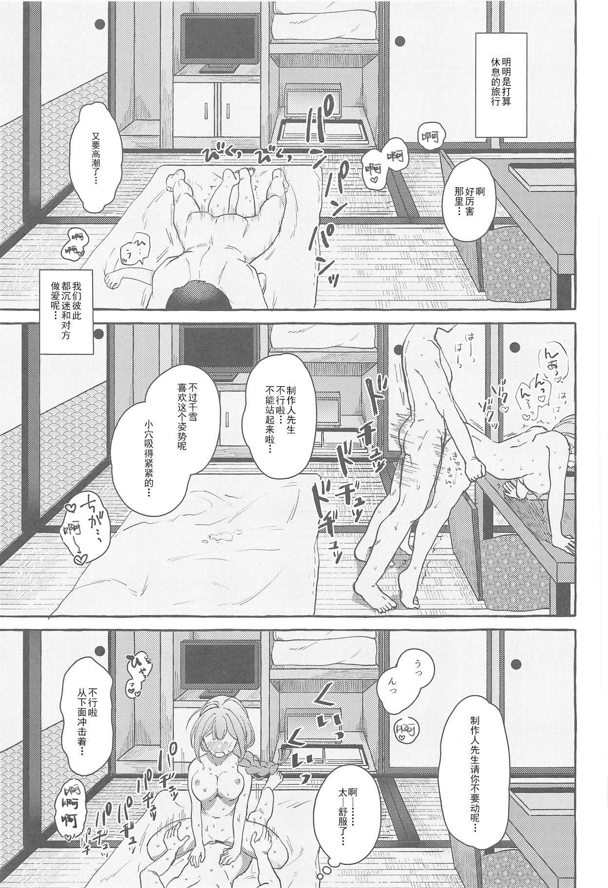 Ippai Chiyuki 12