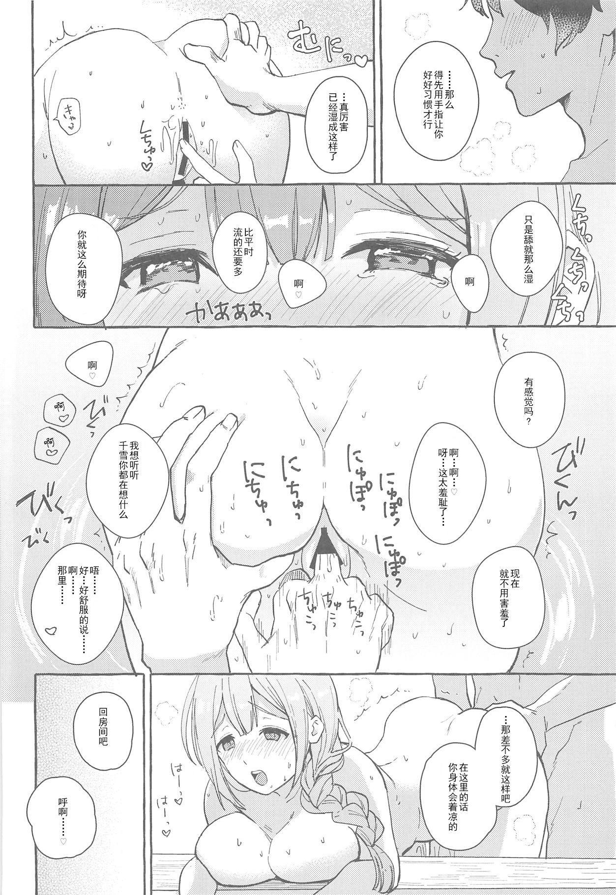 Ippai Chiyuki 7