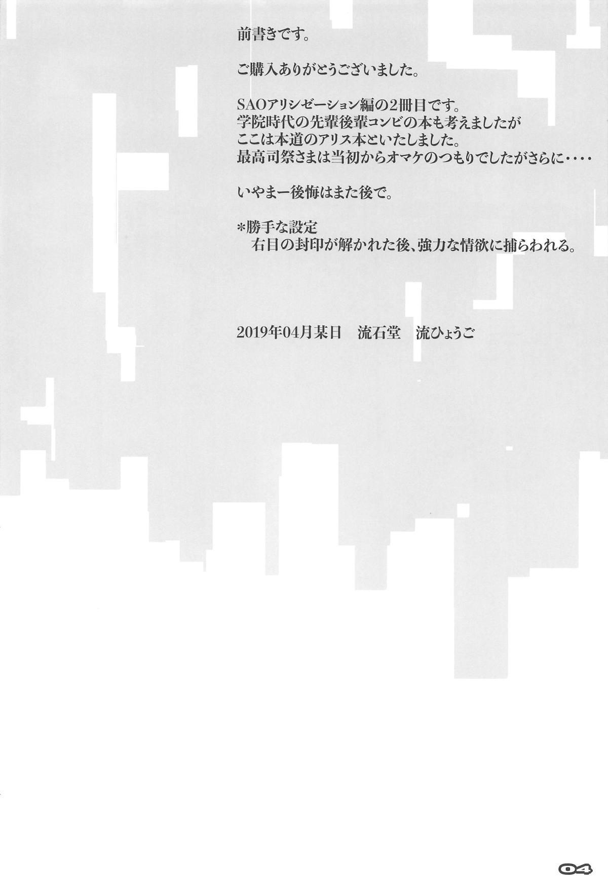 Seigou Kishi to Saikou Shisai-sama 2