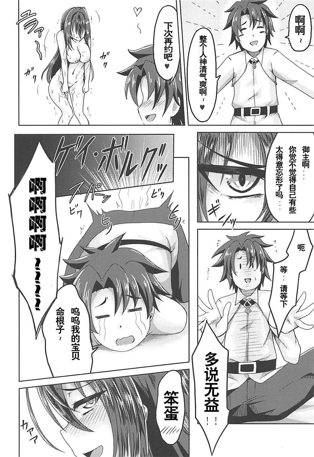Scathach Shishou to Koibito Ecchi 20