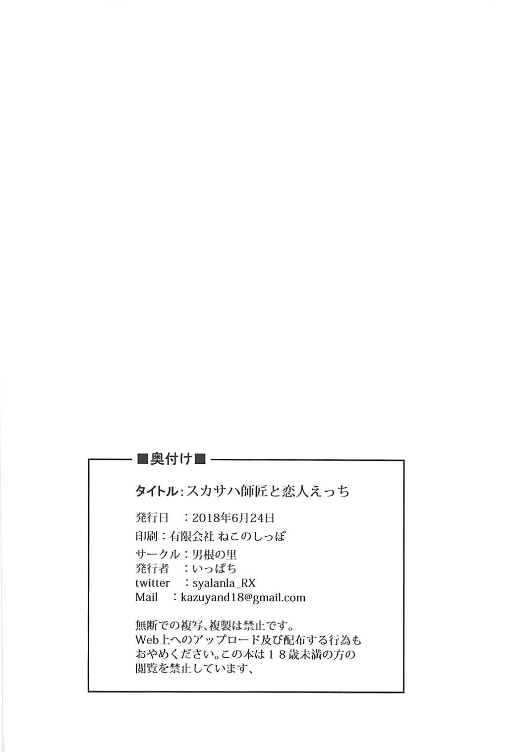 Scathach Shishou to Koibito Ecchi 24