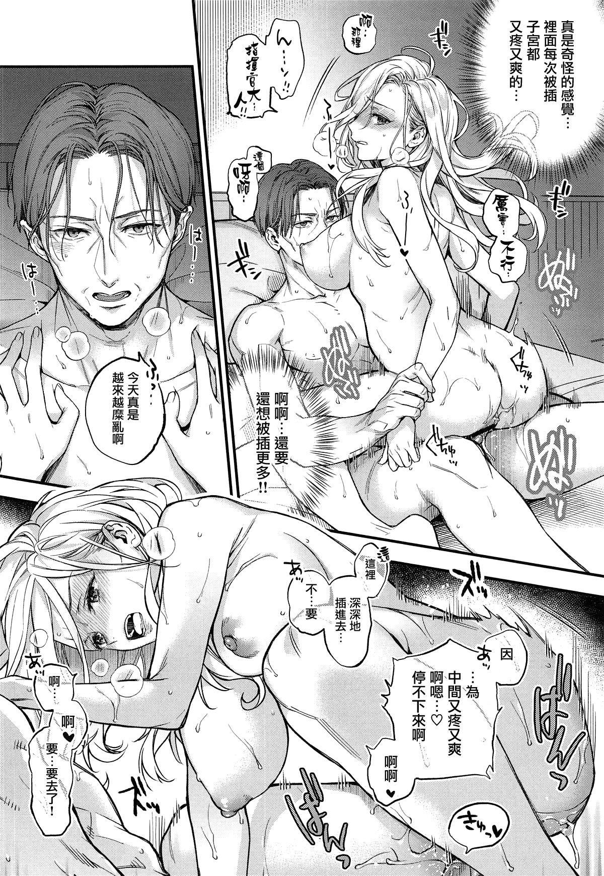 Shinai Naru Anata e 17