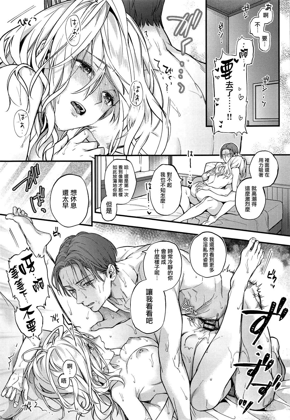 Shinai Naru Anata e 18