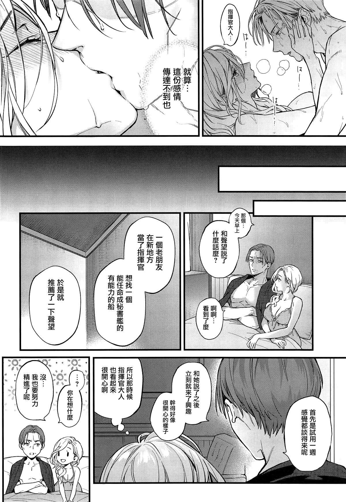 Shinai Naru Anata e 21