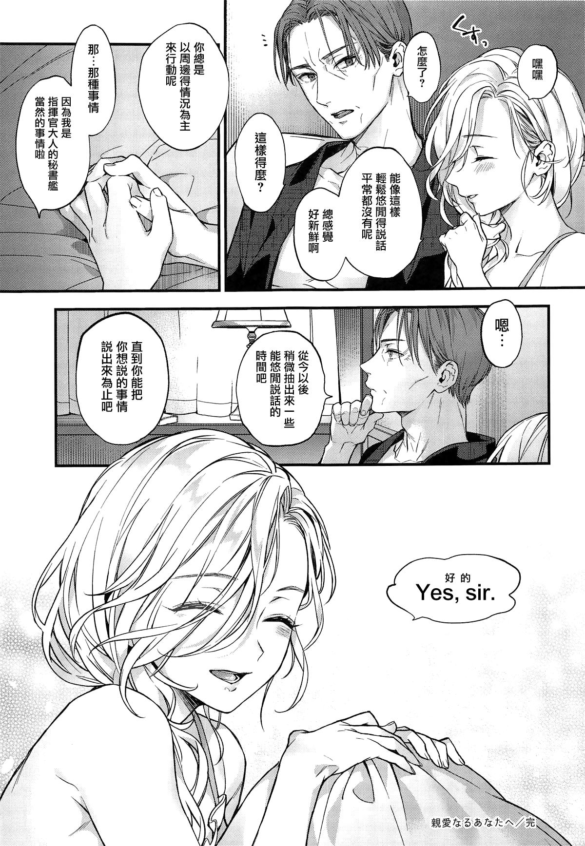 Shinai Naru Anata e 22