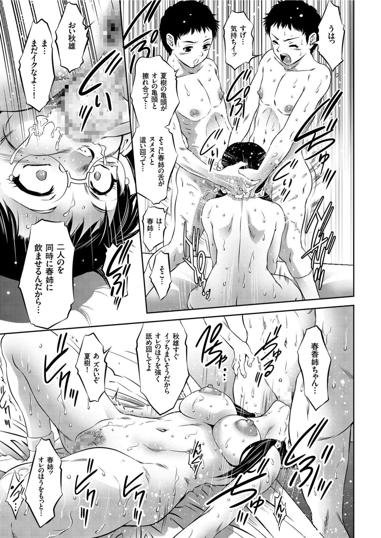 COMIC KURiBERON 2019-06 Vol. 80 112