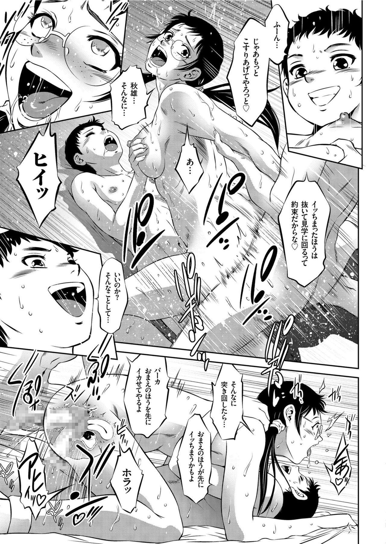 COMIC KURiBERON 2019-06 Vol. 80 120