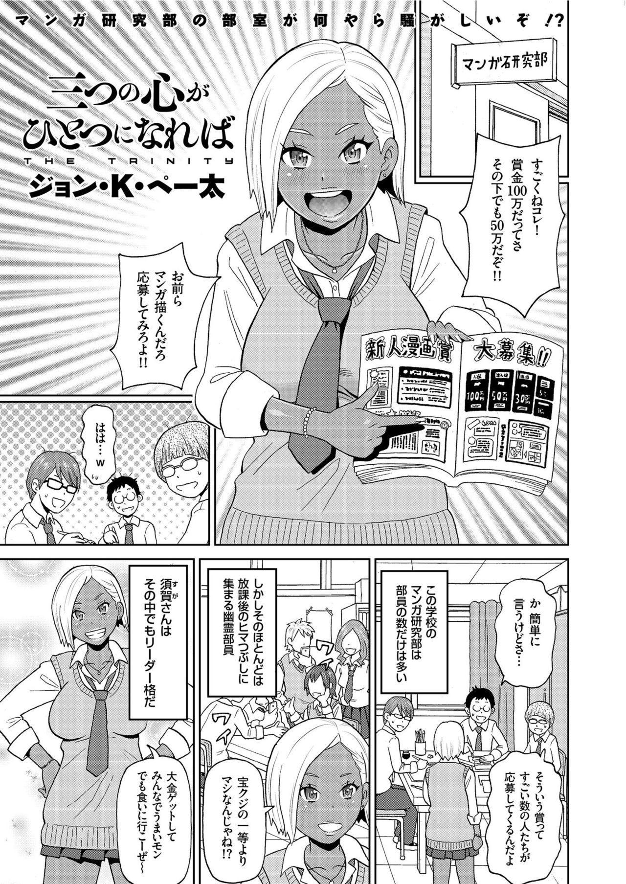 COMIC KURiBERON 2019-06 Vol. 80 130